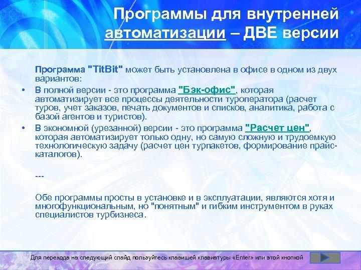 Программы для внутренней автоматизации – ДВЕ версии • • Программа