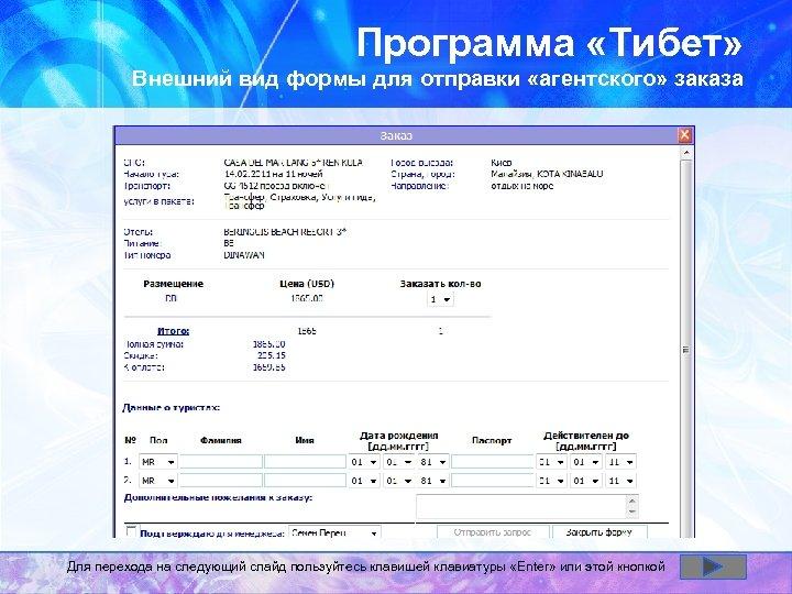 Программа «Тибет» Внешний вид формы для отправки «агентского» заказа Для перехода на следующий слайд