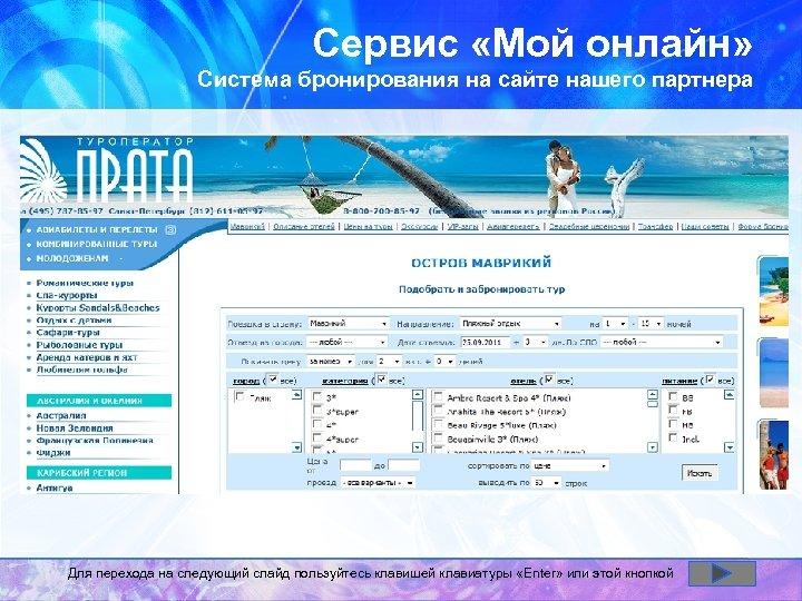 Сервис «Мой онлайн» Система бронирования на сайте нашего партнера Для перехода на следующий слайд
