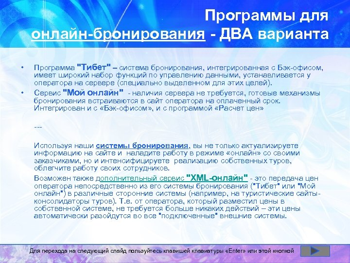 Программы для онлайн-бронирования - ДВА варианта • • Программа
