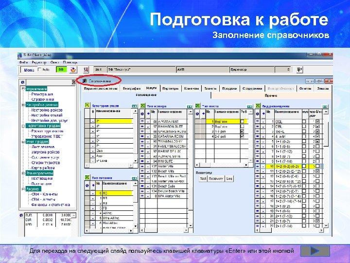 Подготовка к работе Заполнение справочников Для перехода на следующий слайд пользуйтесь клавишей клавиатуры «Enter»