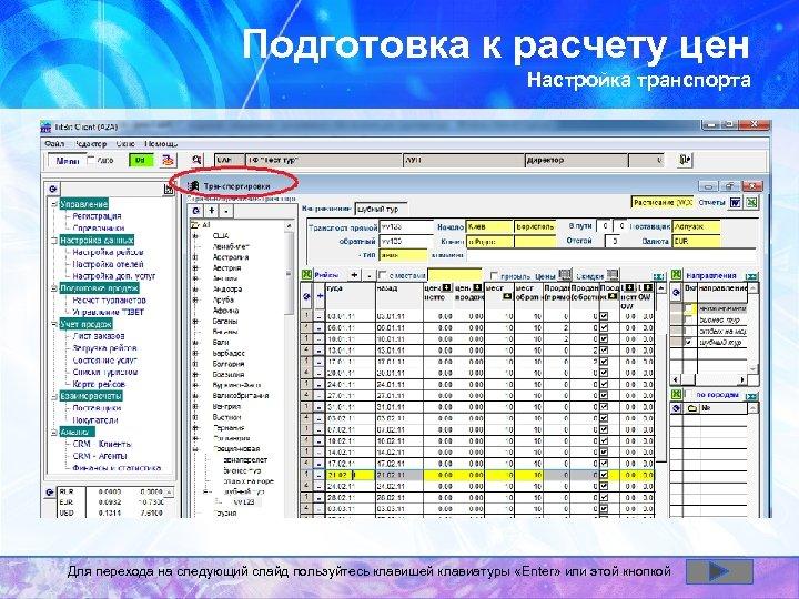 Подготовка к расчету цен Настройка транспорта Для перехода на следующий слайд пользуйтесь клавишей клавиатуры