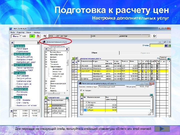 Подготовка к расчету цен Настройка дополнительных услуг Для перехода на следующий слайд пользуйтесь клавишей