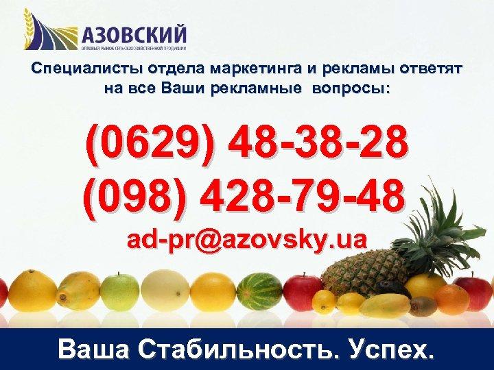 Специалисты отдела маркетинга и рекламы ответят на все Ваши рекламные вопросы: (0629) 48 -38