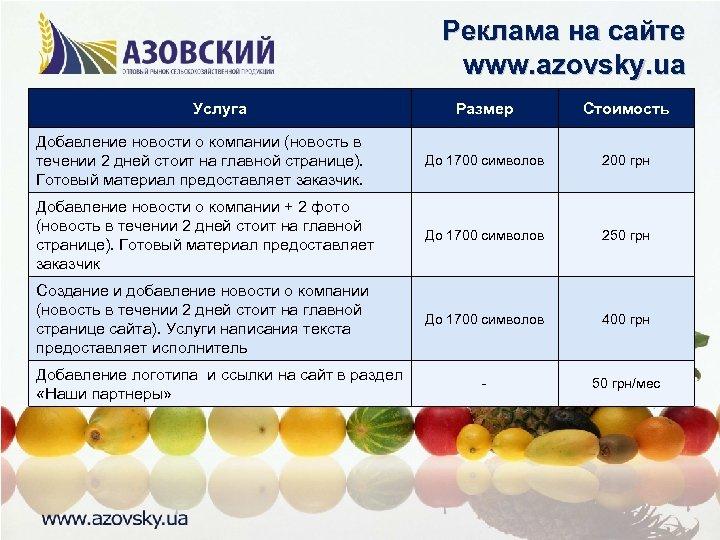 Реклама на сайте www. azovsky. ua Услуга Размер Стоимость Добавление новости о компании (новость