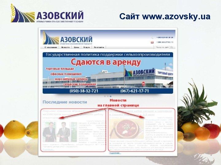 Сайт www. azovsky. ua