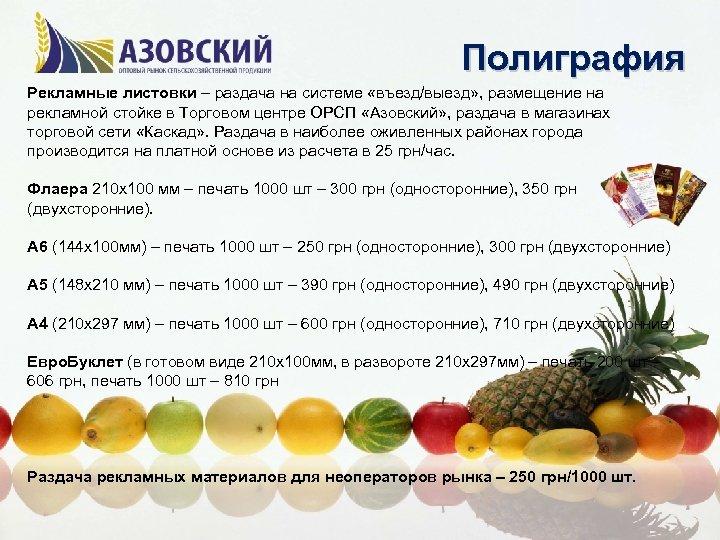 Полиграфия Рекламные листовки – раздача на системе «въезд/выезд» , размещение на рекламной стойке в