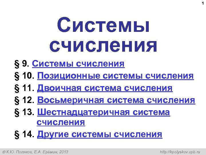 1 Системы счисления § 9. Системы счисления § 10. Позиционные системы счисления § 11.