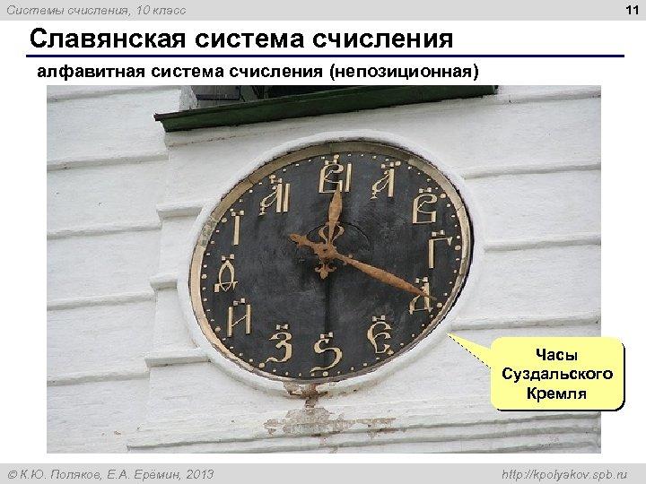 11 Системы счисления, 10 класс Славянская система счисления алфавитная система счисления (непозиционная) Часы Суздальского