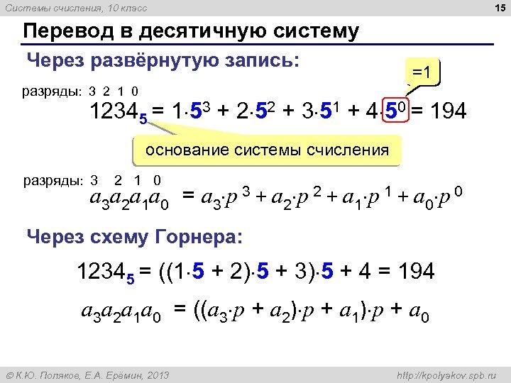 15 Системы счисления, 10 класс Перевод в десятичную систему Через развёрнутую запись: =1 разряды:
