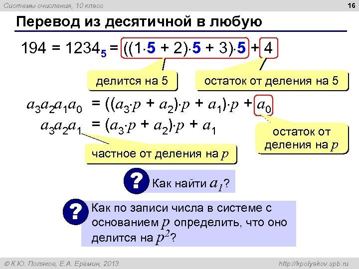 16 Системы счисления, 10 класс Перевод из десятичной в любую 194 = 12345 =