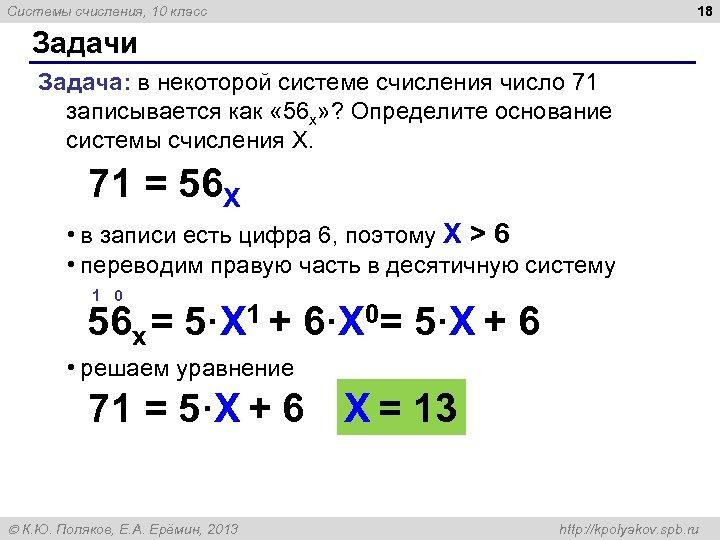 18 Системы счисления, 10 класс Задачи Задача: в некоторой системе счисления число 71 записывается