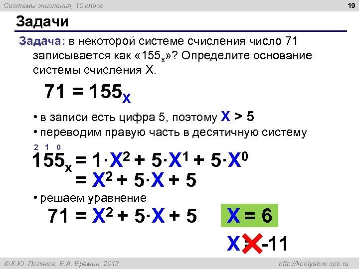 19 Системы счисления, 10 класс Задачи Задача: в некоторой системе счисления число 71 записывается