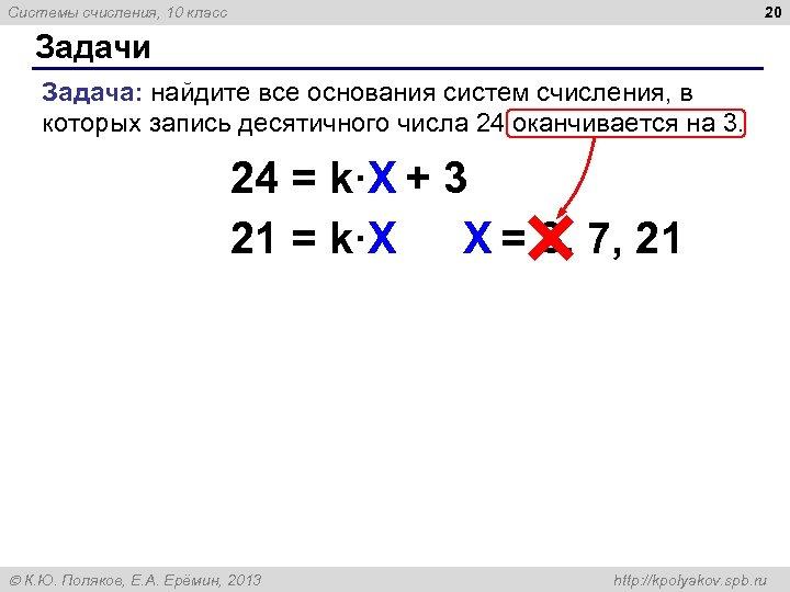 20 Системы счисления, 10 класс Задачи Задача: найдите все основания систем счисления, в которых