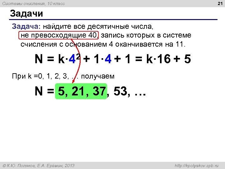 21 Системы счисления, 10 класс Задачи Задача: найдите все десятичные числа, не превосходящие 40,