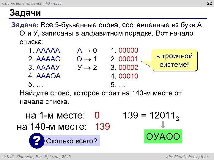 22 Системы счисления, 10 класс Задачи Задача: Все 5 -буквенные слова, составленные из букв