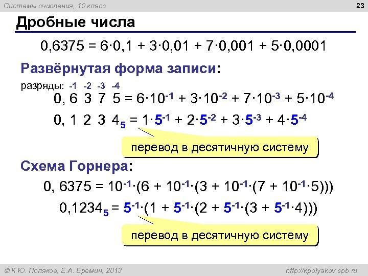 23 Системы счисления, 10 класс Дробные числа 0, 6375 = 6· 0, 1 +