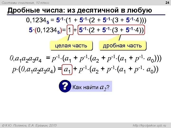 24 Системы счисления, 10 класс Дробные числа: из десятичной в любую 0, 12345 =