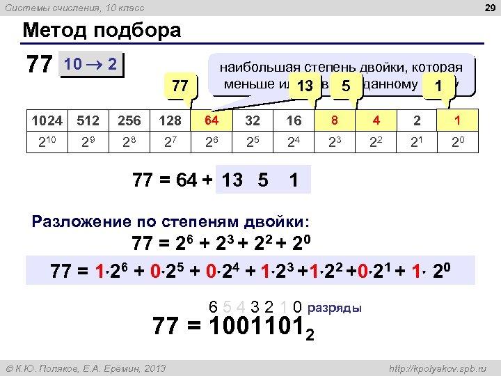 29 Системы счисления, 10 класс Метод подбора 77 10 2 наибольшая степень двойки, которая