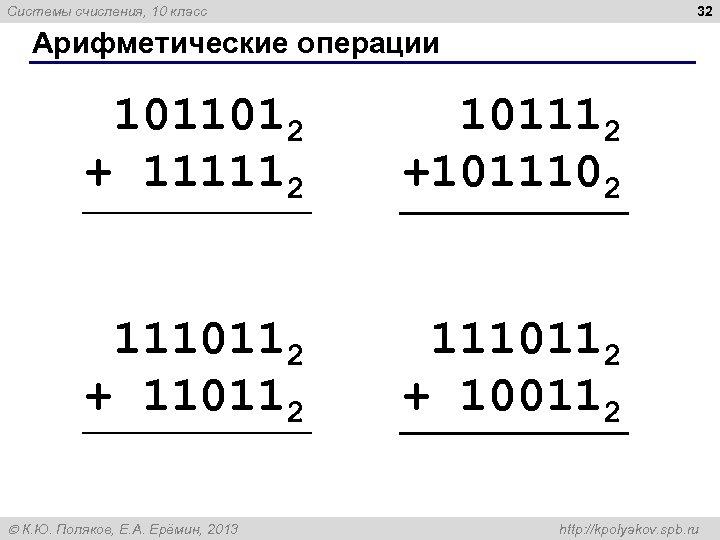32 Системы счисления, 10 класс Арифметические операции 1011012 + 111112 101112 +1011102 1110112 +