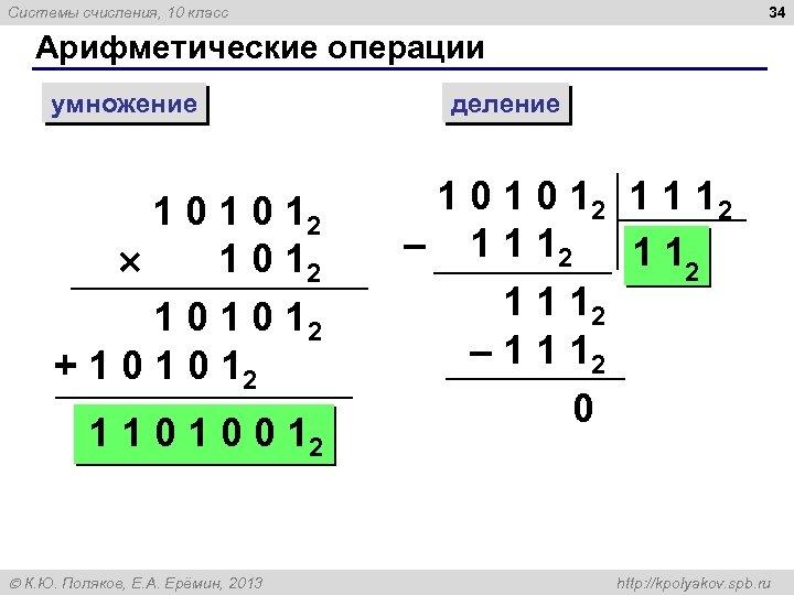 34 Системы счисления, 10 класс Арифметические операции умножение 1 0 12 1 0 1