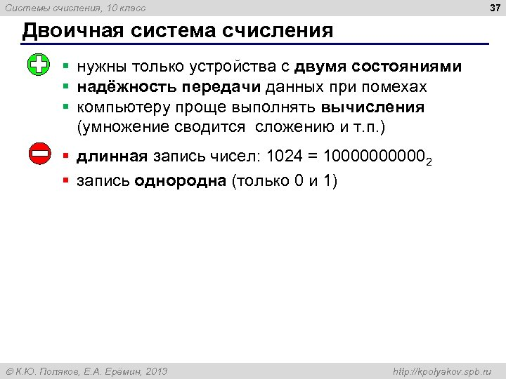 37 Системы счисления, 10 класс Двоичная система счисления § нужны только устройства с двумя