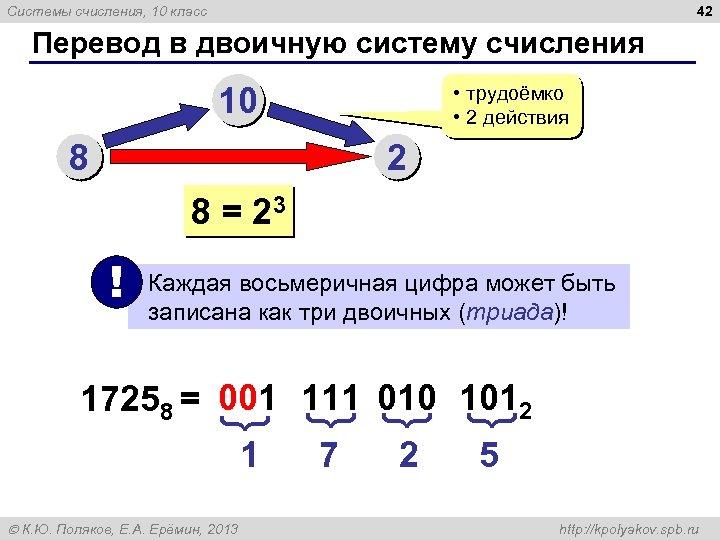 42 Системы счисления, 10 класс Перевод в двоичную систему счисления 10 8 • трудоёмко