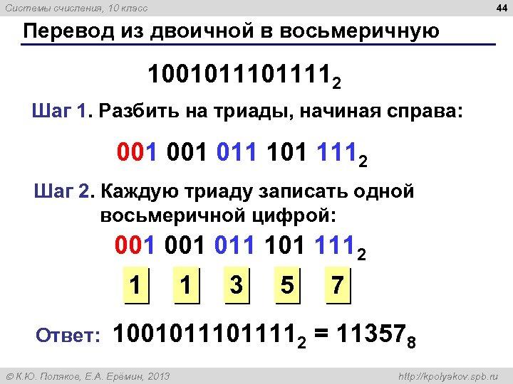 44 Системы счисления, 10 класс Перевод из двоичной в восьмеричную 1001011112 Шаг 1. Разбить