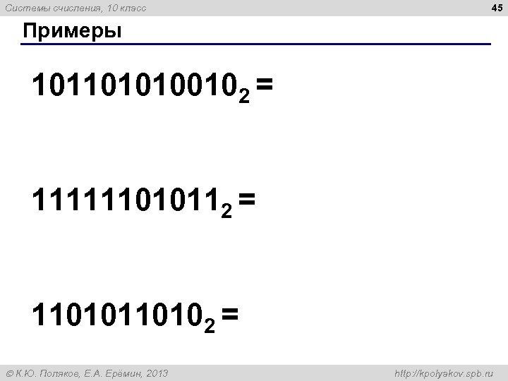 Системы счисления, 10 класс 45 Примеры 1011010100102 = 111111010112 = 110102 = К. Ю.