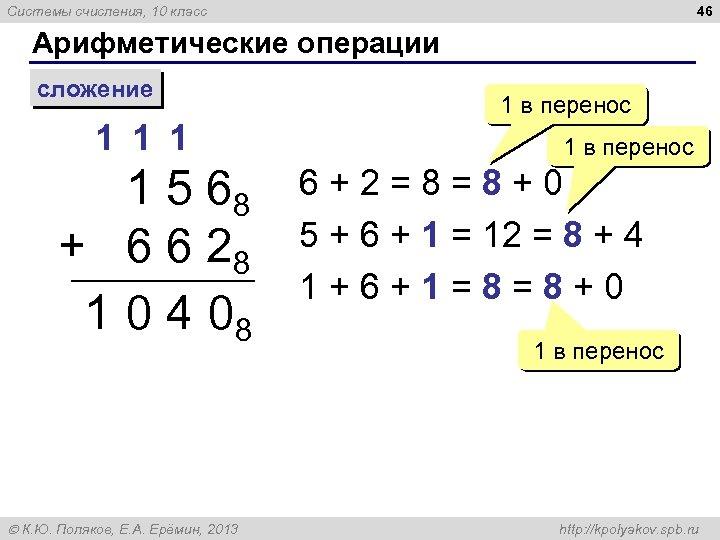 46 Системы счисления, 10 класс Арифметические операции сложение 1 1 5 68 + 6