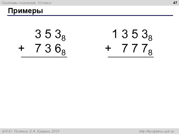 47 Системы счисления, 10 класс Примеры 3 5 38 + 7 3 68 К.