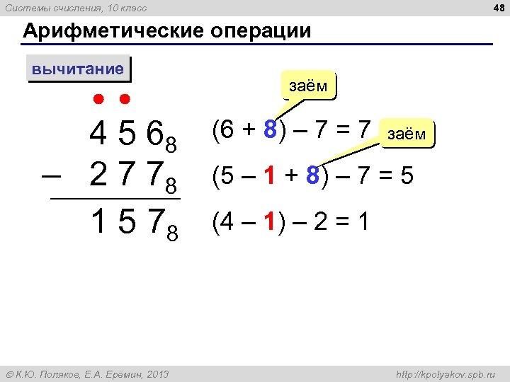 48 Системы счисления, 10 класс Арифметические операции вычитание 4 5 68 – 2 7