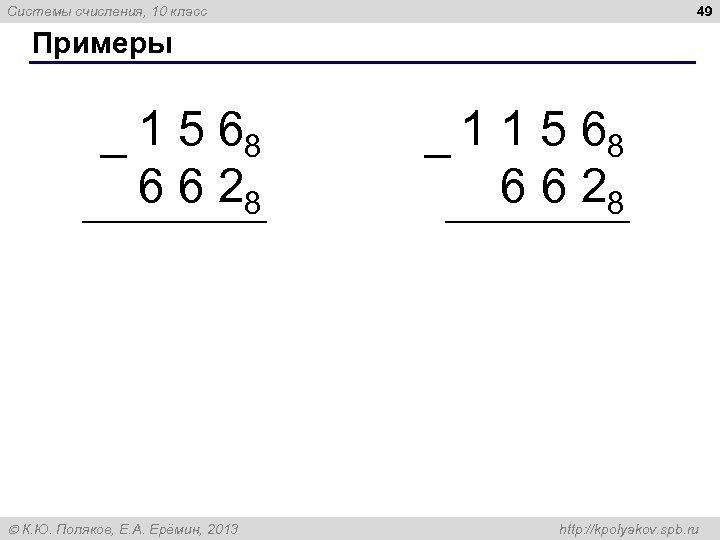 49 Системы счисления, 10 класс Примеры 1 5 68 – 6 6 28 К.