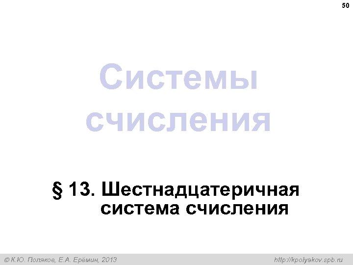 50 Системы счисления § 13. Шестнадцатеричная система счисления К. Ю. Поляков, Е. А. Ерёмин,