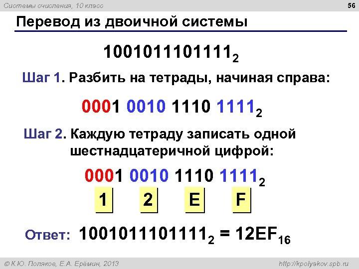 56 Системы счисления, 10 класс Перевод из двоичной системы 1001011112 Шаг 1. Разбить на