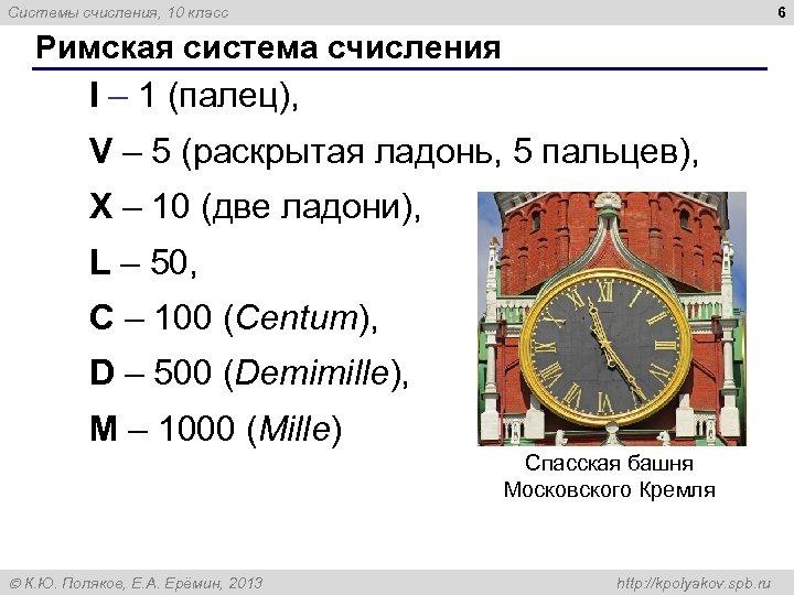 6 Системы счисления, 10 класс Римская система счисления I – 1 (палец), V –