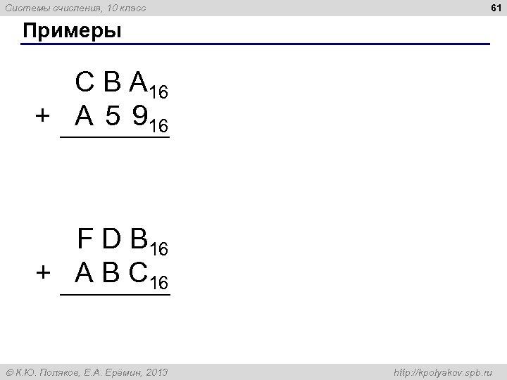 Системы счисления, 10 класс 61 Примеры С В А 16 + A 5 916