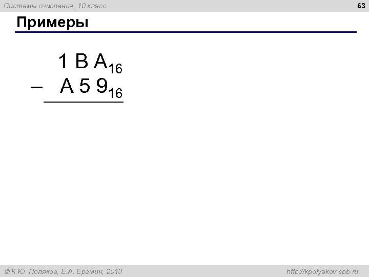 Системы счисления, 10 класс 63 Примеры 1 В А 16 – A 5 916