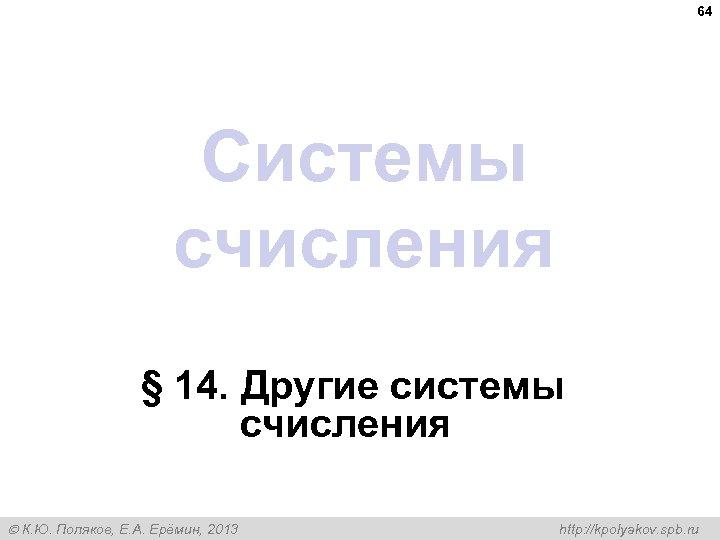 64 Системы счисления § 14. Другие системы счисления К. Ю. Поляков, Е. А. Ерёмин,