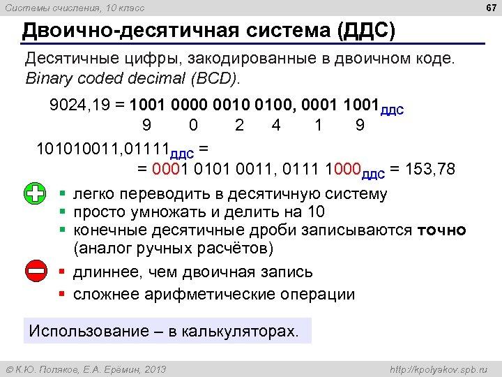67 Системы счисления, 10 класс Двоично-десятичная система (ДДС) Десятичные цифры, закодированные в двоичном коде.