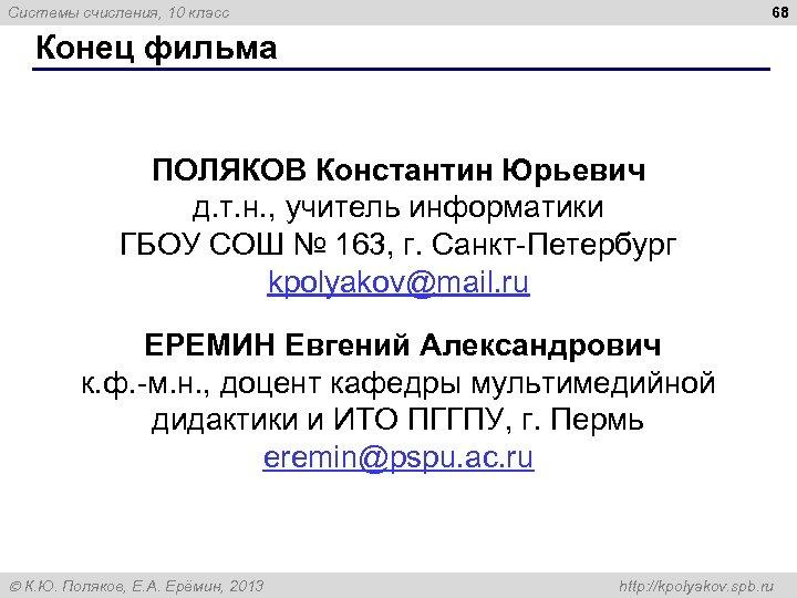 68 Системы счисления, 10 класс Конец фильма ПОЛЯКОВ Константин Юрьевич д. т. н. ,
