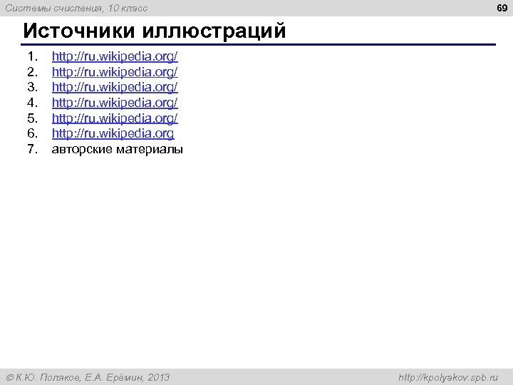 Системы счисления, 10 класс 69 Источники иллюстраций 1. 2. 3. 4. 5. 6. 7.