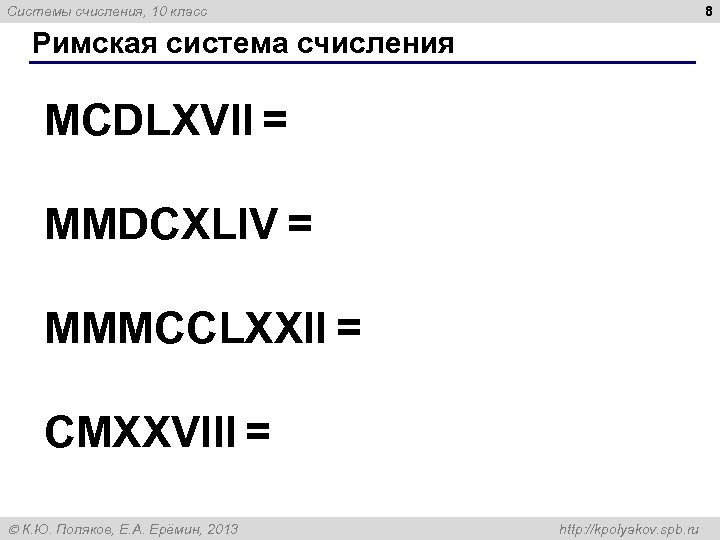 8 Системы счисления, 10 класс Римская система счисления MCDLXVII = MMDCXLIV = MMMCCLXXII =