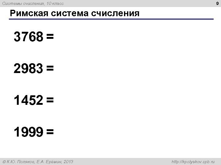 9 Системы счисления, 10 класс Римская система счисления 3768 = 2983 = 1452 =