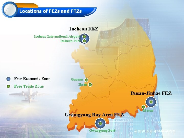 Locations of FEZs and FTZs 인프라 구축- Incheon FEZ Incheon International Airport Incheon Port