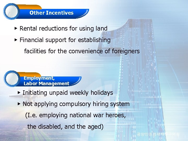 Other Incentives 인프라 구축- ▶ Rental reductions for using land ▶ Financial support for