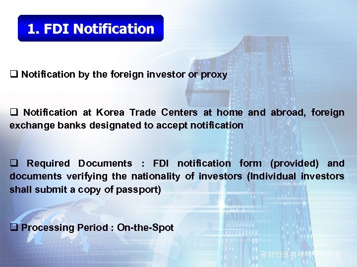 1. FDI Notification q Notification by the foreign investor or proxy q Notification at
