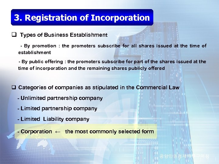 3. Registration of Incorporation q Types of Business Establishment - By promotion : the