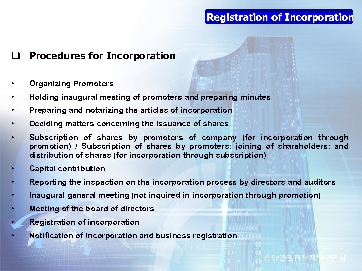 Registration of Incorporation q Procedures for Incorporation • Organizing Promoters • Holding inaugural meeting
