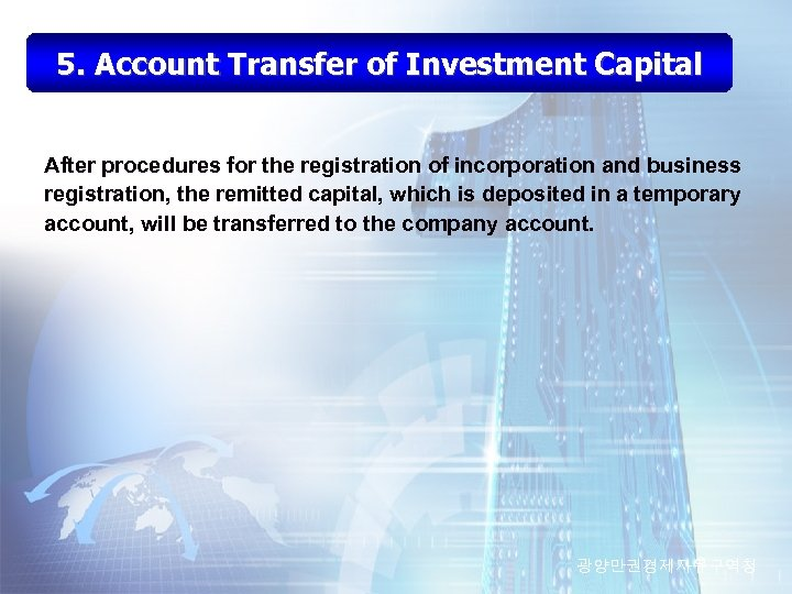 5. Account Transfer of Investment Capital After procedures for the registration of incorporation and